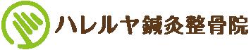新潟市中央区ハレルヤ鍼灸整骨院・ハレルヤ整体院-夜遅く(21時)まで受付